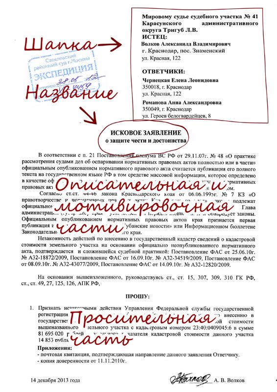 Заявление о возвращении искового заявления образец гпк
